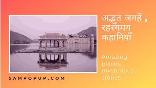 Most Amazing Places On Earth |  अद्भुत जगहें , रहस्यमय कहानियाँ