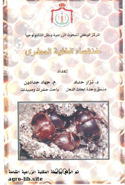 كتاب : خنفساء الخلية الصغرى