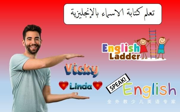 تعلم كتابة الاسماء بالانجليزية