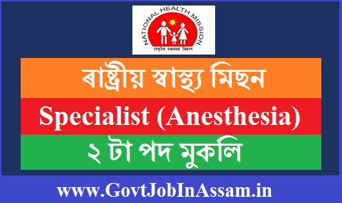 NHM Assam Recruitment 2020 : Apply Online For 2 Specialist (Anesthesia) Vacancy