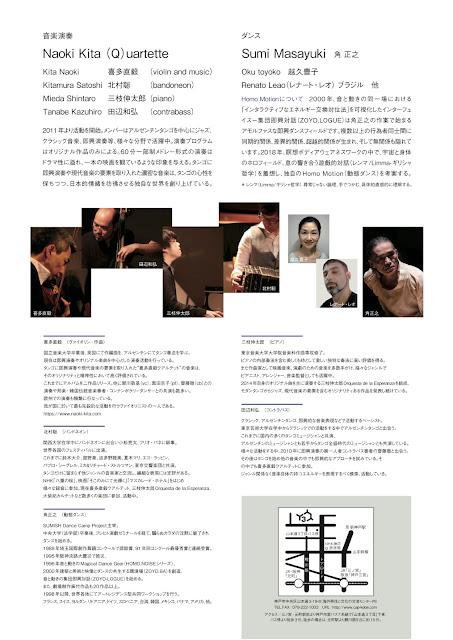 TANGO's EIDOS(タンゴの形相)シリーズーVol 2  Naoki Kita音楽作品とダンスHomo Motion // [沈黙と咆哮の対話]