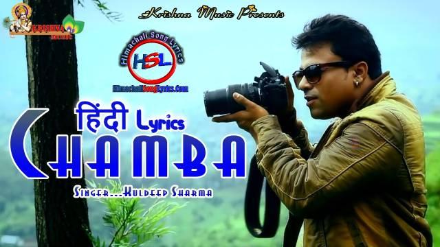 Chamba Song Lyrics - Kuldeep Sharma : चम्बा