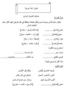 إمتحان لغة عربية للصف الاول الابتدائى المنهج الجديد الترم الثانى