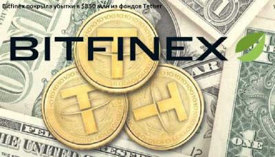 Bitfinex покрыла убытки в $850 млн из фондов Tether