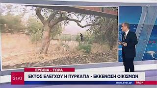 Εύβοια: Ο δημοσιογράφος του ΣΚΑΪ Νίκος Υποφάντης για πυρόπληκτο- «Ας καεί» !! (VIDEO)
