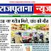 राजपूताना न्यूज़ ई पेपर 20 मई 2020 डिजिटल एडिशन