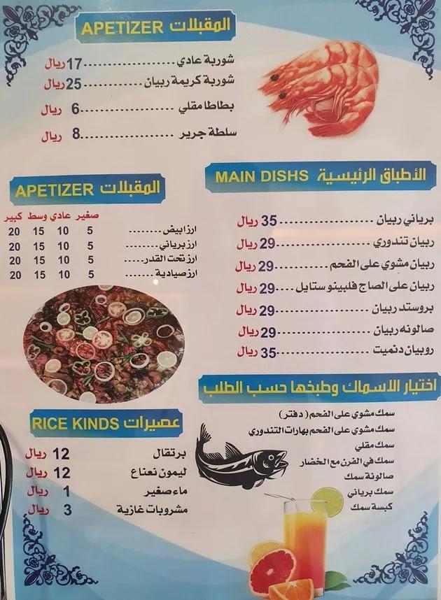 منيو مطعم عيال بحر