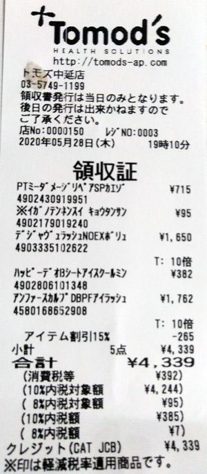 トモズ 中延店 2020/5/28のレシート