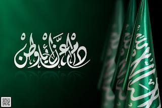 رمزيات تهنئة اليوم الوطني السعودي 1441
