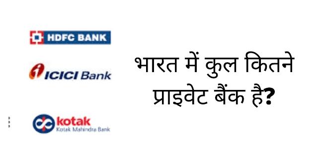 भारत में कुल कितने प्राइवेट बैंक है?