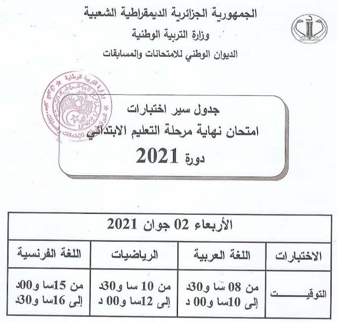 جدول سير اختبارات امتحان نهاية مرحلة التعليم الابتدائي دورة جوان 2021