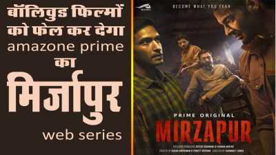 Mirzapur Web Series Series 1 Download Hindi 2018