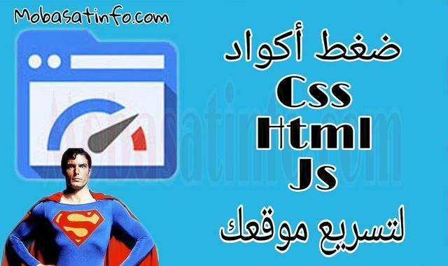 مواقع ضغط اكواد css و Html و JS لتسريع موقعك