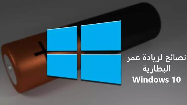 أهم النصائح لزيادة عمر البطارية في نظام التشغيل Windows 10