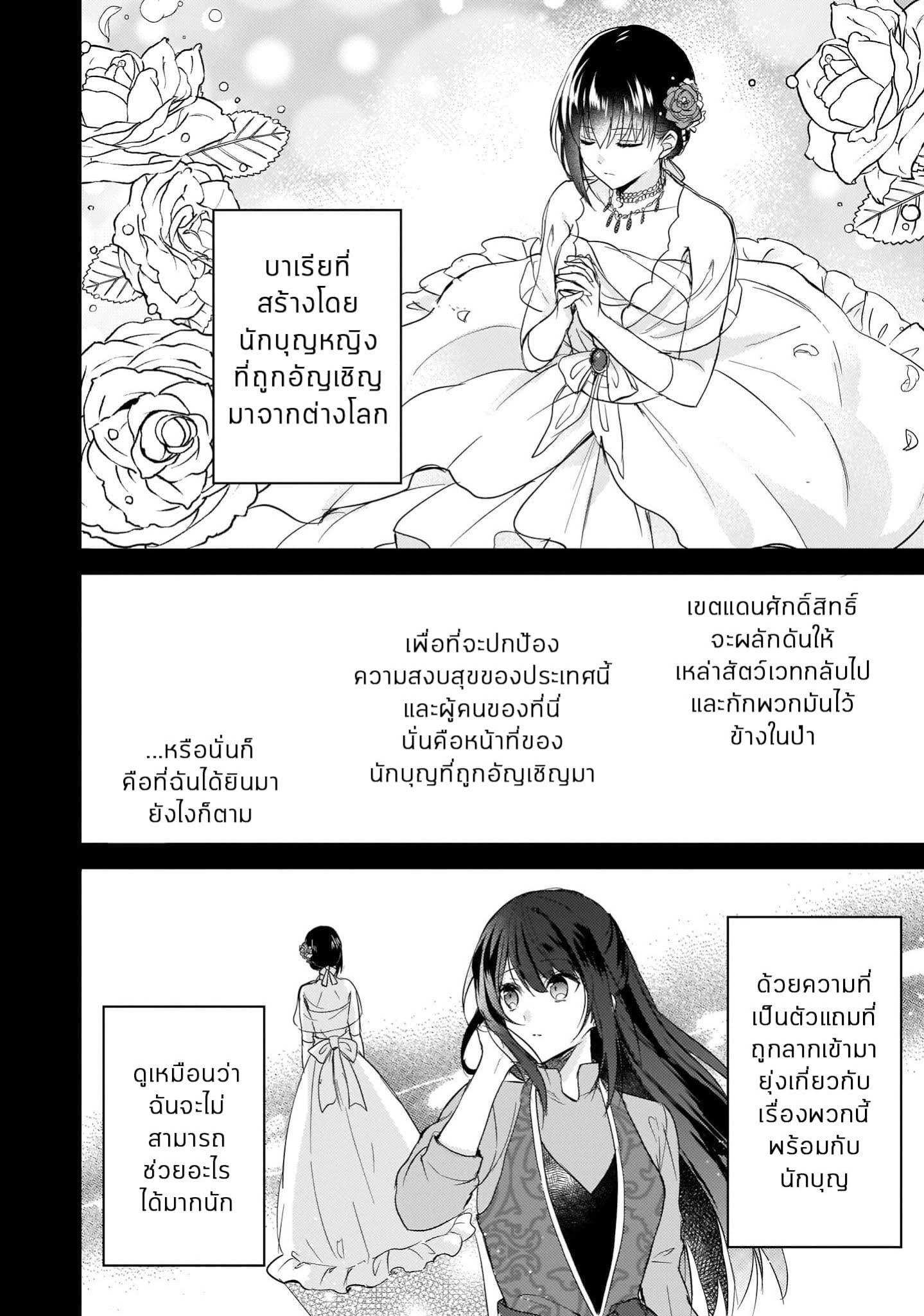 อ่านการ์ตูน Skill Daidokoro Shoukan wa Sugoi! Isekai de Gohan Tsukutte Point Tamemasu ตอนที่ 2 หน้าที่ 4