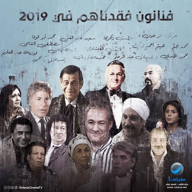 عام حزين للوسط الفني في مصر.. وفاة الكثير من الفنانين العظماء في 2019