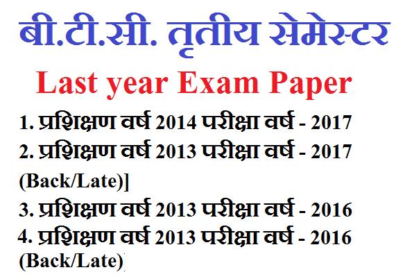 BTC 3rd Semester Exam Paper (Last 4 times)