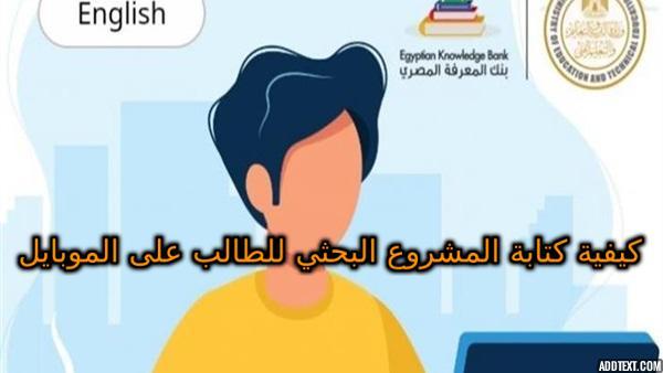 كيفية كتابة المشروع البحثي لطلاب الاعدادي و الابتدائي
