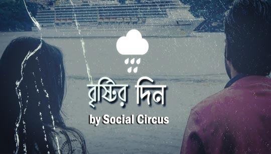 Bristi Mane Olos Dupur Brishtir Din by Social Circus
