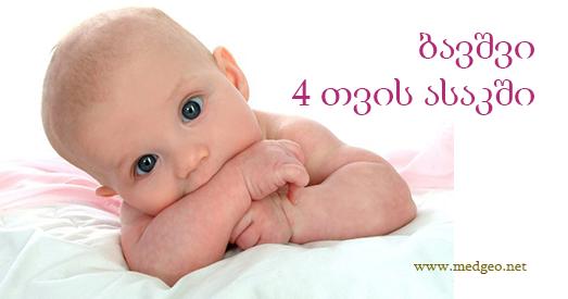ოთხი თვის ბავშვი