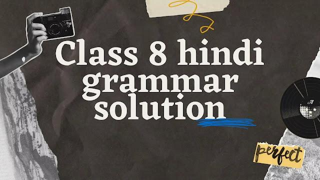Class 8 hindi grammar solution
