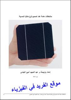 تصنيع الخلايا الشمسية في البيت| صنع خلية شمسية في المنزل pdf، كيفية صنع الواح الطاقة الشمسية، تصنيع الخلايا الشمسية من السليكون، كيفية صناعة ألواح الخلايا الشمسية بالصور، صنع خلايا شمسية ببلاش يدويا بالصور pdf