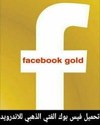 تنزيل تطبيق فيس بوك الذهبي للاندرويد اخر اصدار نسخة facebook gold apk 2020