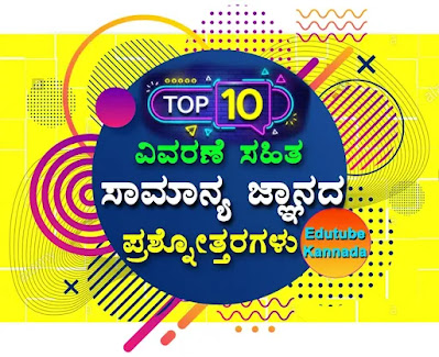 Daily Top-10 General Knowledge Question Answers in Kannada for All Competitive Exams-06