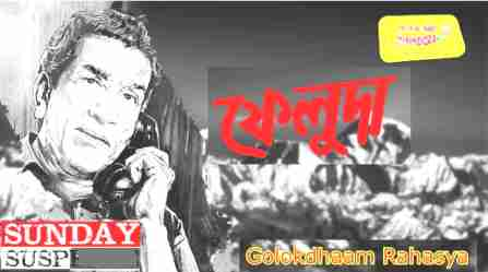 Feluda Golokdhaam Rahasya by Satyajit Ray - Sunday Suspense MP3 Download