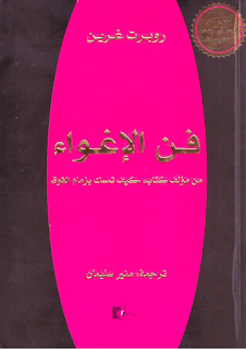 كتاب فن الإغواء مترجم عربي pdf