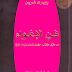 كتاب فن الإغواء مترجم عربي pdf لـ روبرت غرين