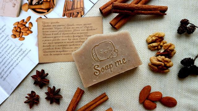 Пряно - ореховое мыло со скрабирующим эффектом Сияние кожи Soap Me Softly