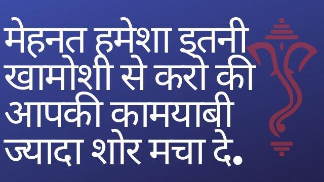 Ganesha-Motivational-Quotes