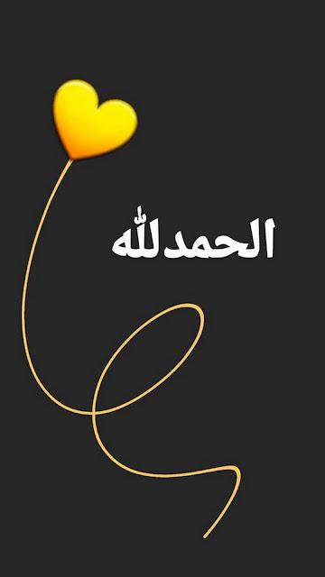 الحمد لله,الحمدلله,الله,محمد,الحمد,رسول الله,لله,الإسلام,دين,الجنة,اسلام,القرآن,أطفال,الفتح,إله,الشكر لله,قصه ،الحمدلله,نشيد الحمدلله,اسم الله,كليب الحمدلله,رمضان,اغنية,انشودة الحمد لله,الحميد,الحمد لله ماهر زين,الصمد,المذل,بارك الله,كليب نشيد الحمدلله