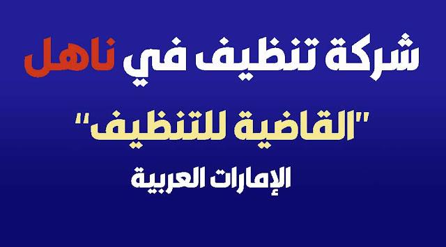 شركة تنظيف في ناهل 2019 - 2020 أبوظبي داخل الإمارات العربية المتحدة تعرف على أفضل شركات تنظيف المنازل والفلل والبيوت بناهل
