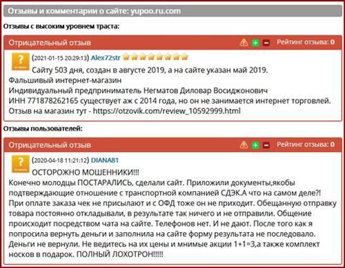 yupoo.ru.com - Реальные отзывы