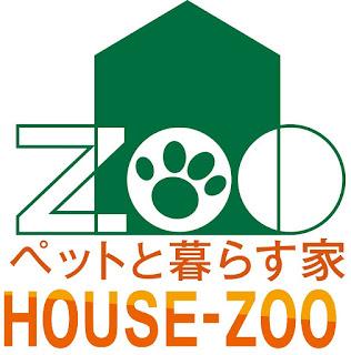 ペットと暮らす家のトータルサポートHOUSE-ZOO(ハウスズー)