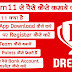 How to Make Money with Dream11 - Full Guide Step by Step