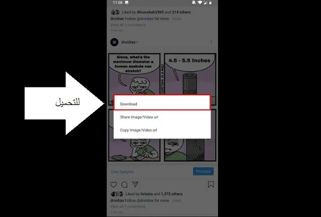 تحميل الانستقرام المعدل InstaUltra لتحميل الصور والفيديوهات بضغطة