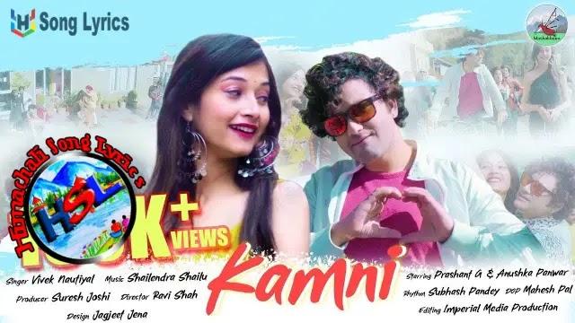 Kamni Song Lyrics - Vivek Nautiyal   Hindi