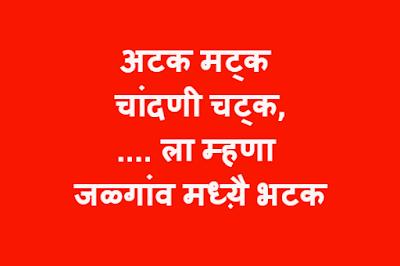 Comedy Ukhane Image