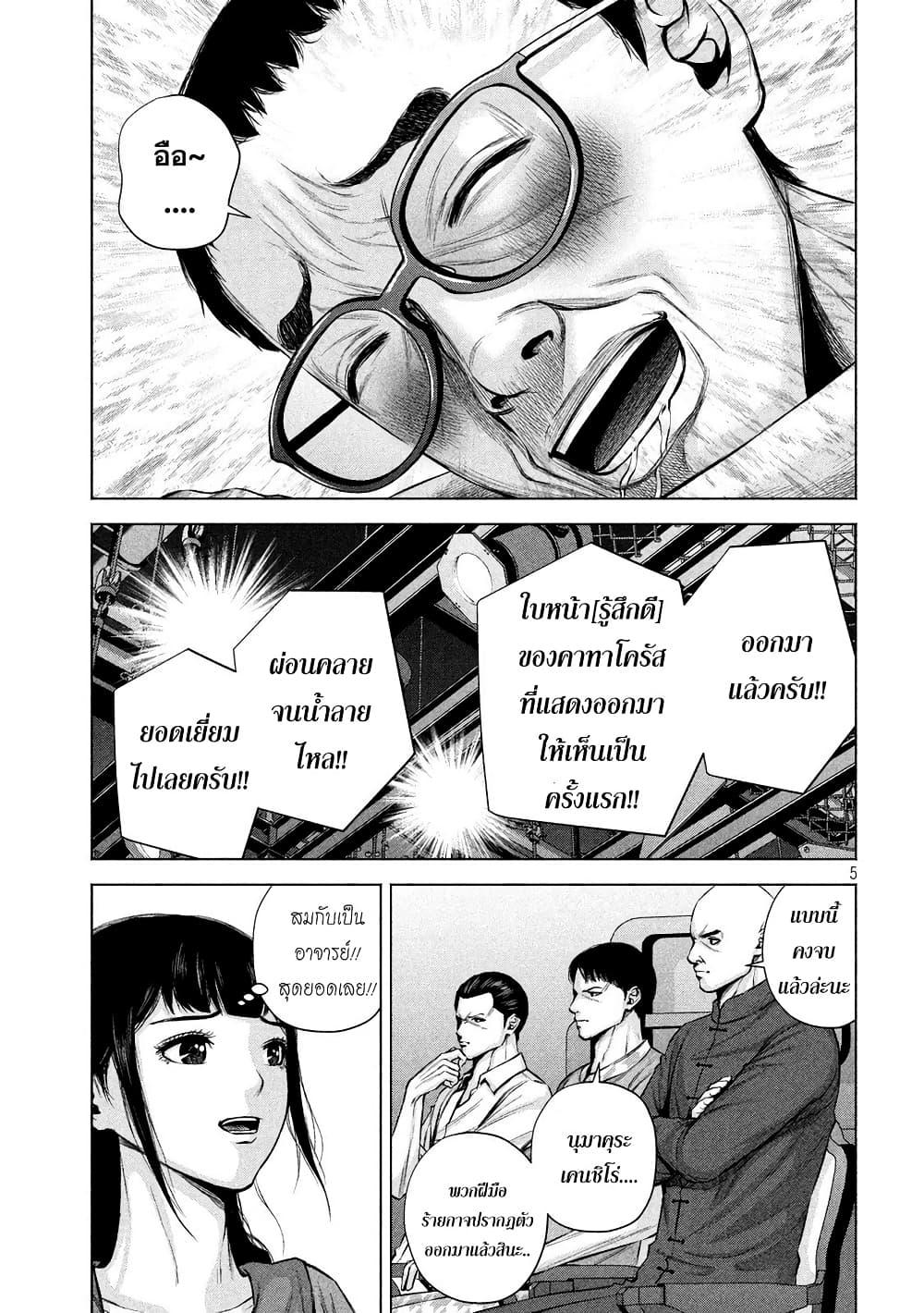 อ่านการ์ตูน Kenshirou ni Yoroshiku ตอนที่ 19 หน้าที่ 5