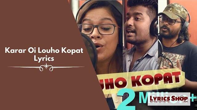 [ Full Lyrics ] Karar Oi Louho Kopat (কারার ঐ লৌহকপাট) Lyrics | Nazrul Islam | LyricsShop