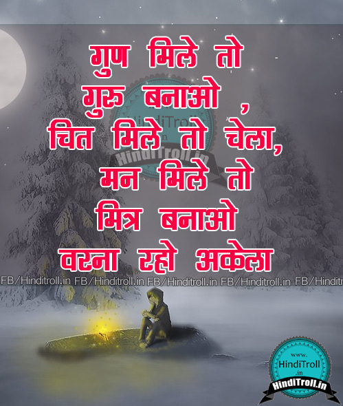 Hindi Quotes Motivational Picture | Alone Better Than Selfish Peoples