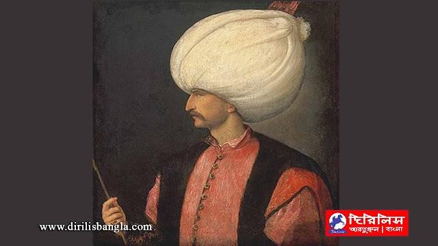 সুলতান সুলাইমান | sultan suleiman (উসমানীয় সাম্রাজ্যের ১০ম সুলতান)
