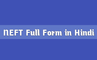 NEFT_Full_Form_In_hindi