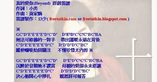 牧童_嚟曬譜: 真的愛你(Beyond) 原創笛譜