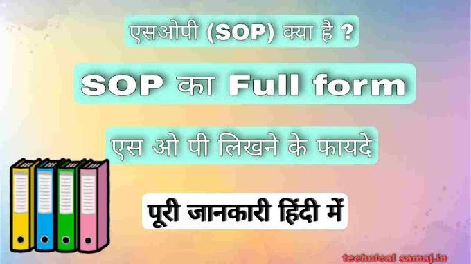 SOP क्या है  | SOP meaning in hindi