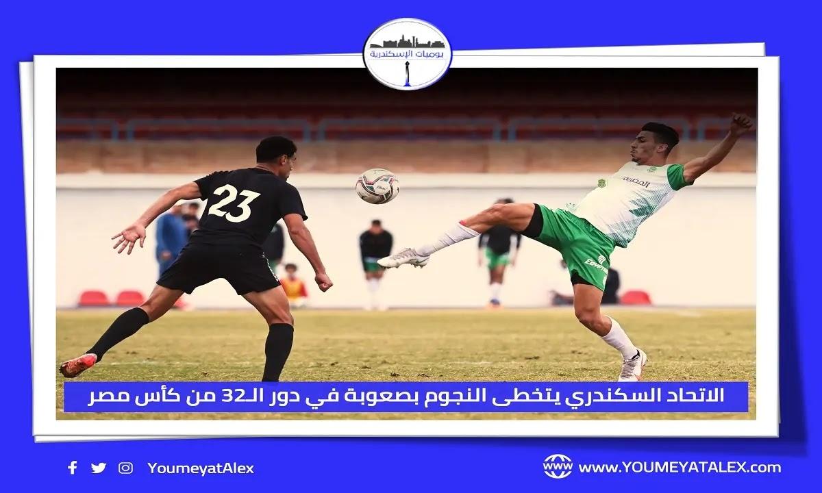 الاتحاد السكندري يتخطى النجوم بصعوبة في دور الـ32 من كأس مصر