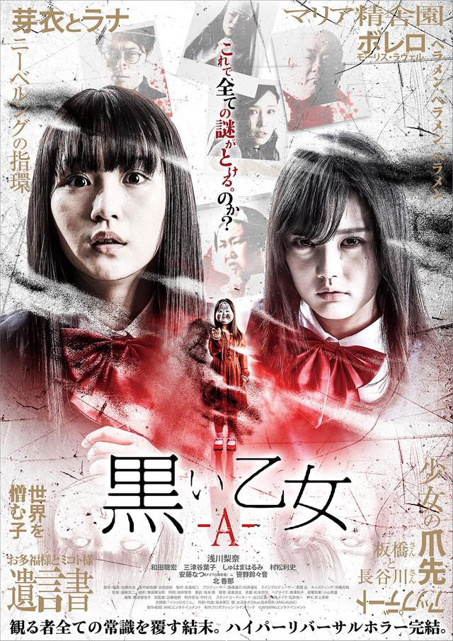 Sinopsis Film Jepang: Kuroi Otome A (2019)